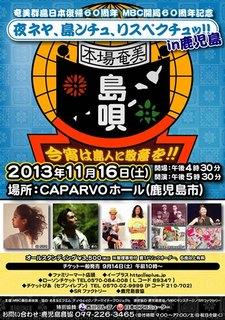 yoneya-kag2013.jpg